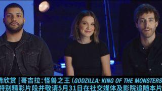 史诗级动作冒险巨制《哥斯拉2:怪兽之王》5月31日全美上映