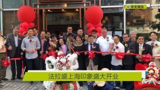 【视频】法拉盛上海印象盛大开业