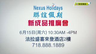 【视频】联谊假期6月15日举办产品推荐会