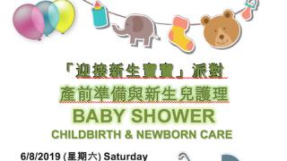 """王嘉廉社区医疗中心将举行""""迎接新生宝宝""""派对"""