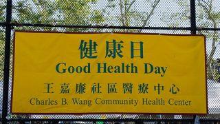 王嘉廉社区医疗中心举办儿童健康日