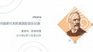 第16届柴可夫斯基国际音乐比赛全球直播 13位华人选手入围