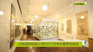 【视频】纽约贞观国际拍卖公司6月17日举办夏季拍卖会