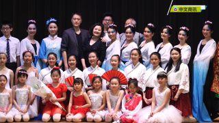 【视频】娅娜芭蕾舞学校成功举办2019年汇报演出