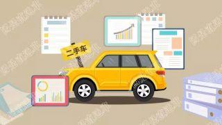 政策礼包一个接一个 中国二手车市场是不好了还是太好了?