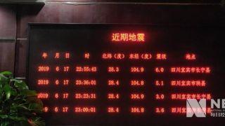 四川长宁6.0级地震后为啥余震不断?专家释疑