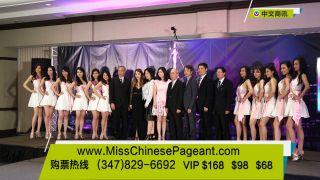 【视频】2019美国华裔小姐选美11位佳丽入围决赛
