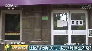 中国大城市社区银行为何出现关门潮?北京5月份停业20家