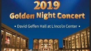 """""""金秋之夜""""大型音乐盛会即将在林肯中心举行"""