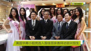 【视频】美国华裔小姐竞选入围佳丽亲善拜访丽兴恒生