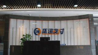 ¥5939万!中国央行开出对第三方支付机构史上最大罚单