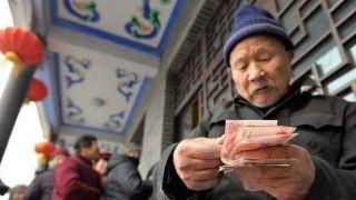 中国23省份上调养老金 多省份7月底前完成发放