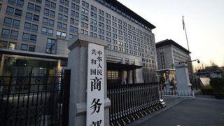 中国商务部:上半年对外非金融类直接投资达¥3468亿