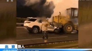北京发生一起车祸致2死,司机却打电话不救人