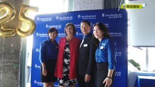 【视频】联合健康保险亚裔市场部欢庆成立25周年