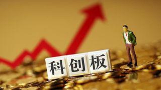 中国科创板鸣锣开市 首批25股开盘集体上扬