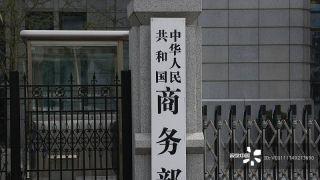 中国商务部解读稳外贸政策措施:完善财税政策,强化金融支持
