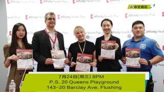 【视频】亲情建保举办第三届户外电影之夜