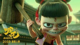 中国国产动画电影《哪吒》票房¥17亿创下新纪录