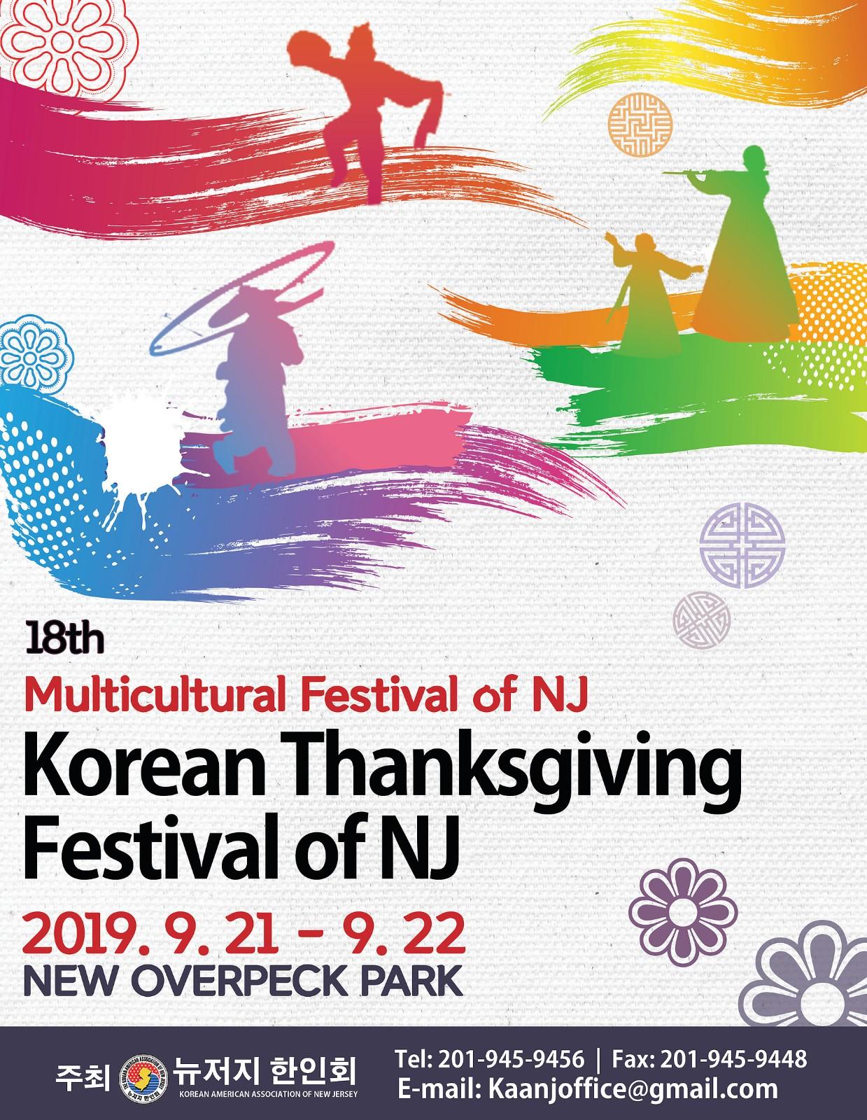 2019年第十八届韩国盛大感恩节庆典九月拉开序幕_图1-1