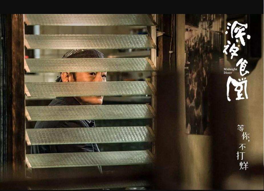 北美《深夜食堂》9.20 ~等你,不打烊!_图1-1