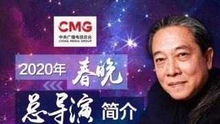 杨东升将担任中国《2020年春节联欢晚会》总导演