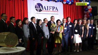 【视频】美国亚裔保险理财协会AAIFPA法拉盛举办盛大年会