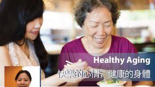 """""""快乐的心情、健康的身体""""讲座 王嘉廉社区医疗中心免费心理健康讲座"""