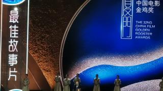 《流浪地球》获得第32届金鸡奖最佳故事片奖