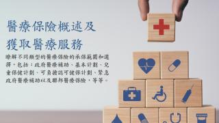 王嘉廉社区医疗中心将举办医疗保险概述及获取医疗服务的讲座