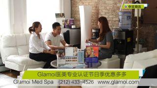 【视频】Glamoi医美专业认证节日季优惠多多
