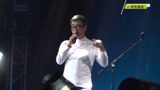 """【视频】李宗盛康州金神大赌场举办""""有歌之年""""演唱会"""