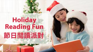 王嘉廉社区医疗中心本周日举行节日阅读派对