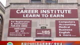 【视频】布碌仑MBS高品质教育广受好评