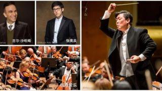纽约爱乐第九年中国新年音乐会 1月28日重磅来袭!