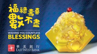 华美银行推出新年定存计划 开立合格账户即可获得独家限量开运水晶