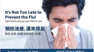 王嘉廉社区医疗中心举办免费接种流感疫苗活动