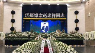 赵忠祥告别仪式八宝山举行 倪萍杨澜朱军等生前好友现身悼念