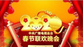 官宣!中国央视春晚节目单正式出炉