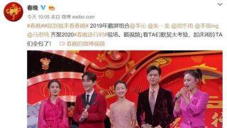 """春晚的""""新老面孔"""":肖战搭档谢娜 宋丹丹回归"""
