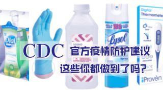 CDC新冠病毒自我防护建议!除了口罩还有这些一定不能忽视!