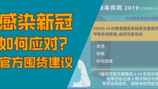 如果感染新冠病毒该做些什么?国土安全部官方囤货建议!