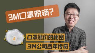【李自然说】3M口罩涨价脱销原因?3M如何创造百年公司传奇?