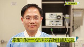【视频】李建军诊所一站式解决胃肠肝胆胰问题