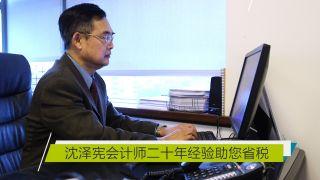 【视频】沈泽宪会计师二十年经验助您省税