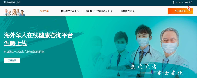 """马云鼓励更多医生参与""""海外华人在线健康咨询平台""""支持海外华人抗疫_图1-1"""