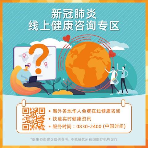 """马云鼓励更多医生参与""""海外华人在线健康咨询平台""""支持海外华人抗疫_图1-4"""
