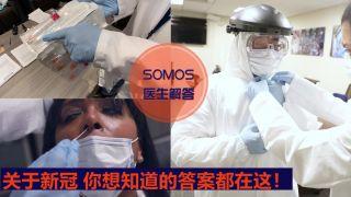 专业解答关于新冠的各种问题  视频详解病毒检测全过程