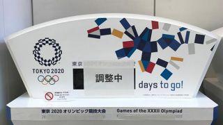 官宣! 东京奥运会将于2021年7月23日-8月8日举行