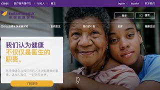 安保健康保险EmblemHeath新冠疫情期间服务
